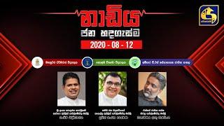 Naadiya 2020-08-12