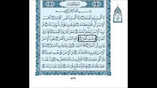 الشيخ سعود الشريم سورة القيامة - Saoud Shuraim Sourat Al Qiyama