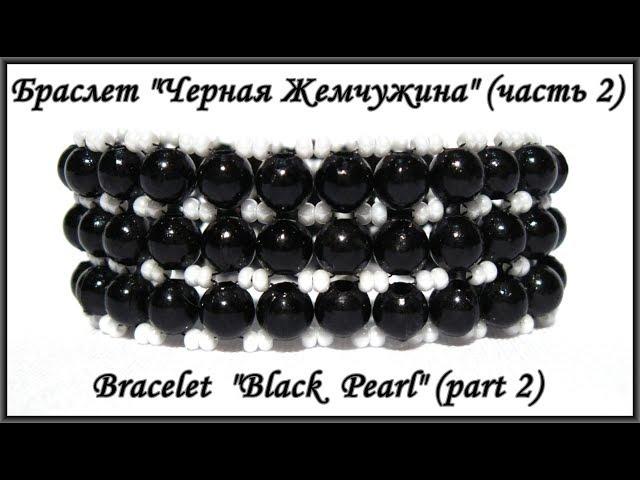 """Бисероплетение - Браслет из бисера """"Черная Жемчужина"""" (ч.2) / DIY Bracelet """"Black Pearl"""" (p.2) (eng)"""