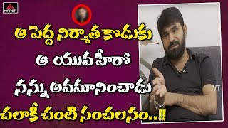 Jabardasth Chalaki Chanti Gets Emotional about Young Hero Insult | Tollywood | Mirror tv channel