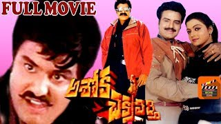 ASHOKA CHAKRAVARTHY | TELUGU FULL MOVIE | BALAKRISHNA | BHANUPRIYA | TELUGU MOVIE ZONE