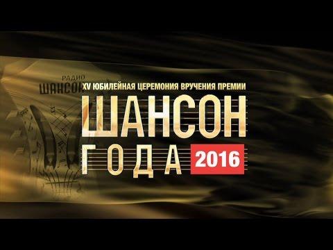 «Шансон Года» 2016. Часть 2
