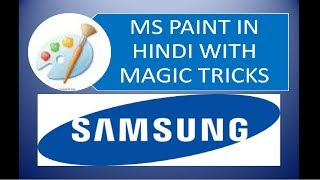 MS PAINT | MAGIC TRICKS | PAINT TRICKS| MS PAINT TUTORIAL IN HINDI