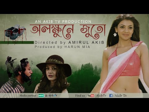 Olokkhune Juta | অলক্ষুণে জুতা | Jahid Hasan | Bangla Eid Natok 2017 | Comedy Natok 2017 | AkibTV