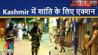 Kashmir में शांति के लिए एक्शन | Awaaz Adda | CNBC Awaaz