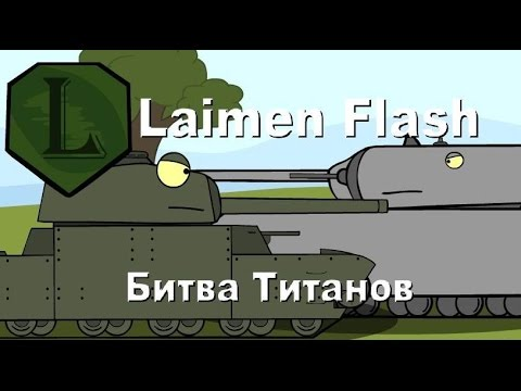 World of Fun Tanks: Битва Титанов