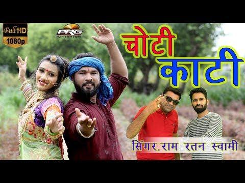 New Marwadi Dj Song - कटे चोटी रात में | Ft.Nutan Gehlot | Ramratan Swami | PRG Full HD Video