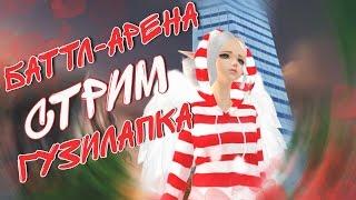 СТРИМ ПАРА ПА - БАТТЛ АРЕНА, ЕЖЕДНЕВНЫЕ ЗАДАНИЯ #29