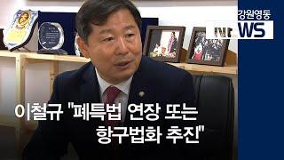R③]당선인에게 듣는다 - 이철규 국회의원
