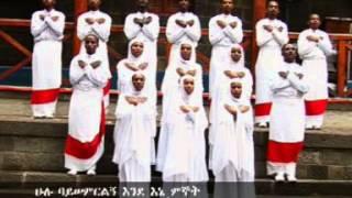 Ethiopan Ortodox Tewahido Tazaze Indehon