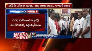 Vanteru And Vishnu Vardhan Reddy To Give Warning For YS Jagan