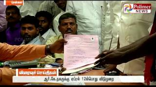 Due to Elections RK Nagar will have Public Holiday on April 12  | Polimer News