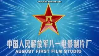 August First Film Studios Logo