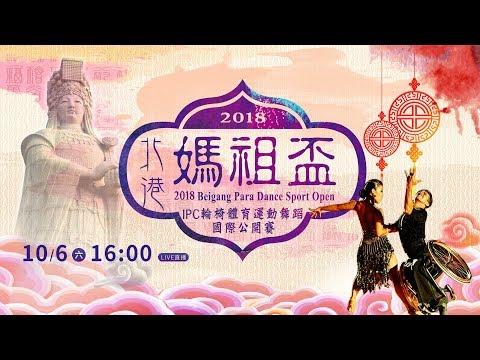 台灣-2018 媽祖盃IPC輪椅舞蹈國際公開賽-第一天