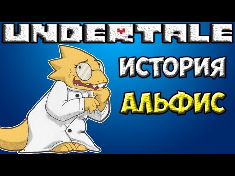 Undertale - История персонажа Alphys