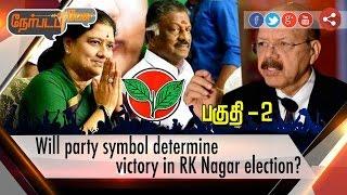 Nerpada Pesu: Will Party symbol determine victory in RK Nagar election? | Part 2 | 22/03/2017