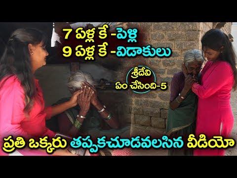 ఈ ముసలమ్మా కష్టాలు వింటే కన్నీళ్లు ఆగవు | Sridevi Helping For Poor People #9RosesMedia