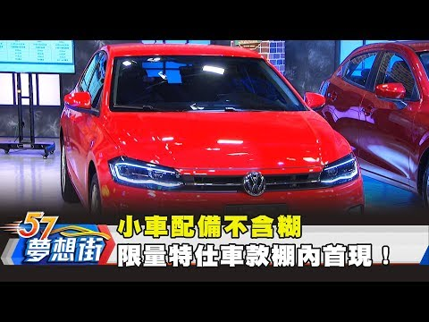 台灣-57夢想街 預約你的夢想-20180912 小車配備不含糊 限量特仕車款棚內首現!