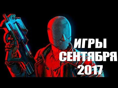 ТОП новых игр сентября 2017