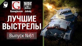 Лучшие выстрелы №61 - от Gooogleman и Johniq [World of Tanks]