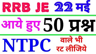 Rrb je exam 2019 22 may aksed question expected question for JE AND NTPC 2019