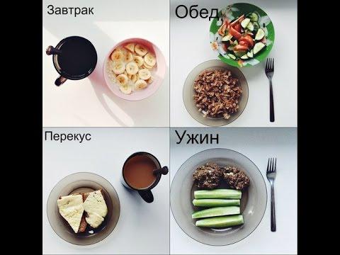 Варианты завтрака обеда ужина диета