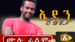 Ethiopian Movie Eden -  2016 Full Movie