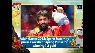 Asian Games 2018: Sports fraternity praises wrestler Bajrang Punia for winning 1st gold