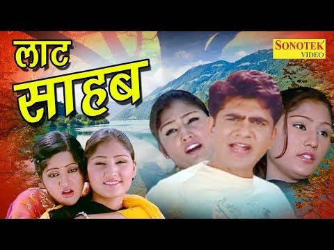 Uttar Kumar Ki Super Hit Film   लाट साहब   Laat Sahab   Dhakad Chhora   Hindi Full Movies