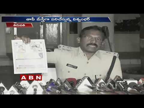 Tirumala Child Abduction Case Full Details | ABN Telugu