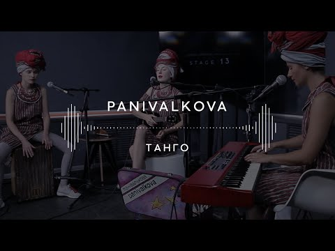Panivalkova — Танго (Stage 13)