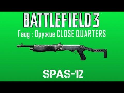 Battlefield 3 Гайд: Оружие Close Quarters #6 SPAS-12