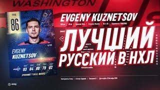 ЛУЧШИЙ РОССИЯНИН В НХЛ - САМЫЙ ГЛУПЫЙ ГОЛ