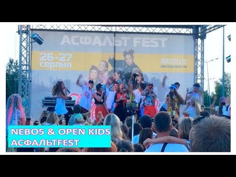 NEBO5 & Open Kids ПОКОЛЕНИЕ ТАНЦЫ | AcфальтFEST |ArtMall| Milena Way