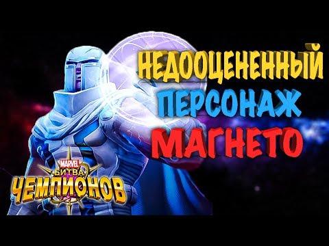 MARVEL: Битва чемпионов - Недооцененный Персонаж  Магнето