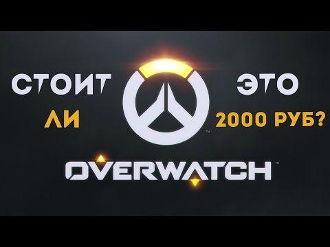 Overwatch - Впечатления от игры | Стоит ли покупать Overwatch?