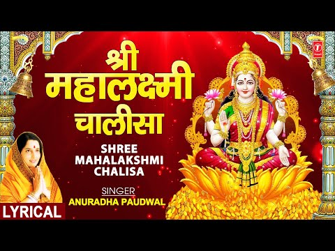 Lakshmi Chalisa with Lyrics By Anuradha Paudwal I Sampoorna...