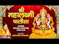 Download Lakshmi Chalisa with Lyrics By Anuradha Paudwal I Sampoorna Mahalaxmi Poojan MP3 song and Music Video
