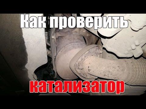 Выбиваем КАТАЛИЗАТОР на Хундай Hyundai Accent. arkwars.ru
