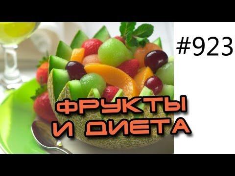 Фитнес, фрукты и ягоды - какие и сколько? Фруктоза бодибилдинг, диета и похудение. Вред и польза