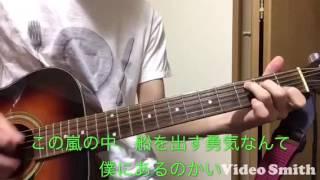 SEKAI NO OWARI『HeyHo』ギター 弾いてみた コード・歌詞付き