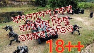 বাংলাদেশ সেনা বাহিনীর ভয়ঙ্কর ভিডিও ফাস, ছোটরা দেখবেন না