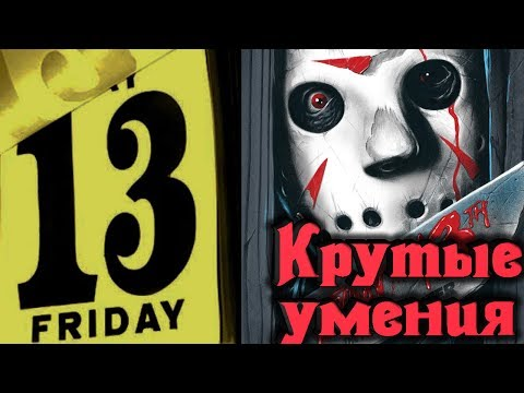 Пятница 13 - Крутые умения Friday the 13th: The Game