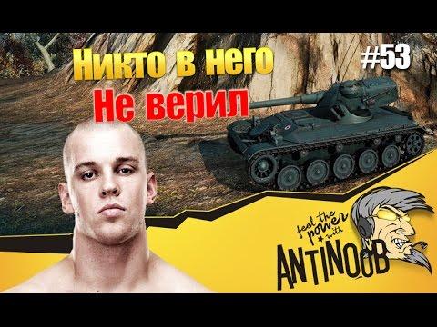 В него никто не верил World of Tanks (wot) ССН