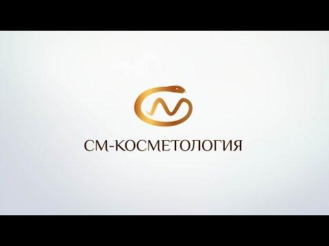 Центр косметологии и эстетической хирургии «СМ-Косметология».