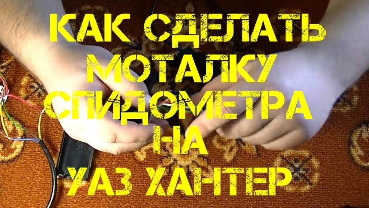 Намотка спидометра газель бизнес