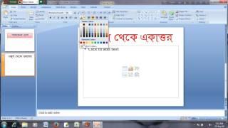 পাওয়ার পয়েন্ট প্রেজেন্টেশন | Power Point Presentation (Bangla)