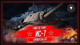 Korben Dallas(Топ стрелок)-ИС-7-9800 УРОНА