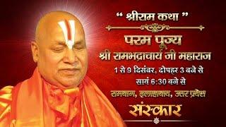 LIVE - Shri Ram Katha by Rambhadracharya Ji - 9 Dec 2016 | Day 9 | Allahabad