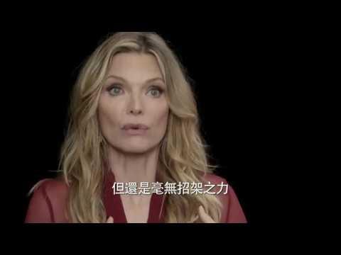 【母親!】幕後花絮:蜜雪兒菲佛篇-9月29日 無危不至